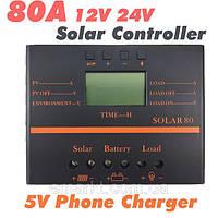 Контроллер заряда солнечной батареи Solar80 12/24 Вольт 80 А купить