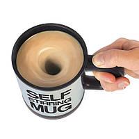 Чашка саморазмешивающая SELF STIRRING MUG