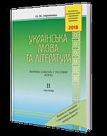 Українська мова та література, збірник завдань у тестовій формі Частина 2. О. М. Авраменко