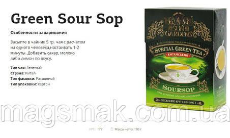 Чай «Sun Gardens» (Сан Гарденс) Soursop (Саусеп), листовой, 90 г., фото 2