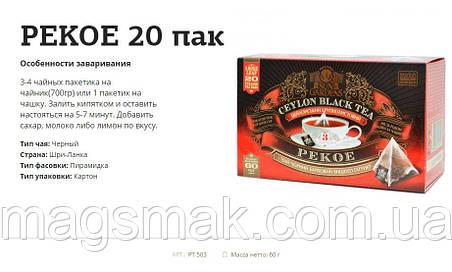Чай «Sun Gardens» PEKO, 3 Г*20 ПАК. В ПИРАМИДКАХ, фото 2