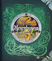 Эрнест Дрэйк Монстрология. Все о монстрах (12535)