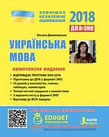 Українська мова. ЗНО 2018. Комплексне видання.