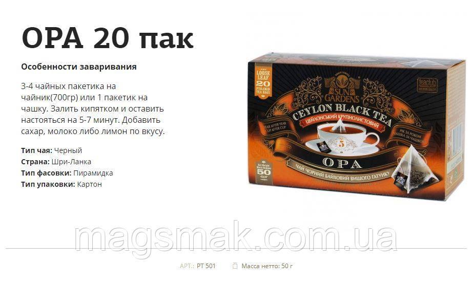Чай «Sun Gardens» OPA (крупный лист), 2,5 Г*20 ПАК. В ПИРАМИДКАХ