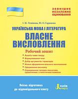Українська мова і література, ЗНО 2018. Власне висловлення. Робочий зошит.
