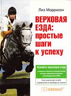 Лиз Моррисон Верховая езда: простые шаги к успеху (50143)