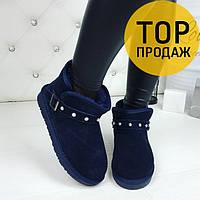 Женские низкие угги с ремешком, синего цвета / угги короткие женские замшевые, удобные, модные