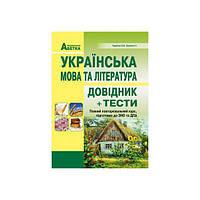 Українська мова та література. Довідник+тести. Куриліна О.В. Земляна Г.І