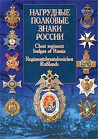 Нагрудные полковые знаки России (61643)