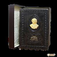 Коллекционная книга 'Первые основания металлургии или рудных дел' (62294)