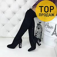 Женские ботфорты-чулки на каблуке 9 см, черного цвета / сапоги высокие женские замшевые, каблук с вышивкой