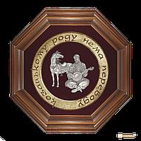 Подарок 'Козацькому роду нема переводу' (62660)