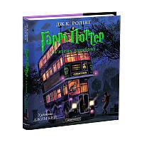 Гаррі Поттер і в'язень Азкабану Книга 3 Ілюстрована Подарункова