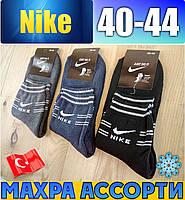 Носки мужские с махрой средние Nike турецкие ассорти 40-44р. НМЗ-0404239