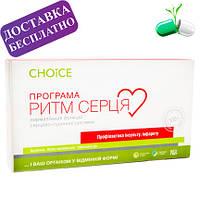 "Программа ""Ритм сердца"" Choice (Чойс)"