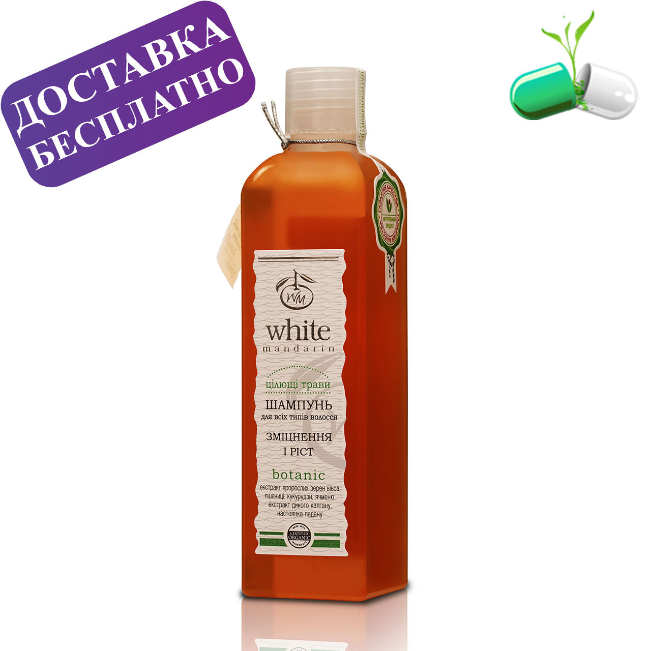 "Шампунь ""Целебные травы"" для всех типов волос White Mandarin  безсульфатный 250 мл"