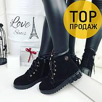 Женские низкие зимние ботинки черного цвета / полусапоги женские замшевые, на шнурках, удобные, модные