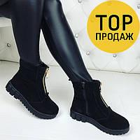 Женские низкие зимние ботинки, черного цвета / полусапоги женские замшевые, замок спереди, стильные
