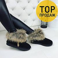 Женские низкие угги с мехом енота, черного цвета / угги короткие женские замшевые, удобные, модные