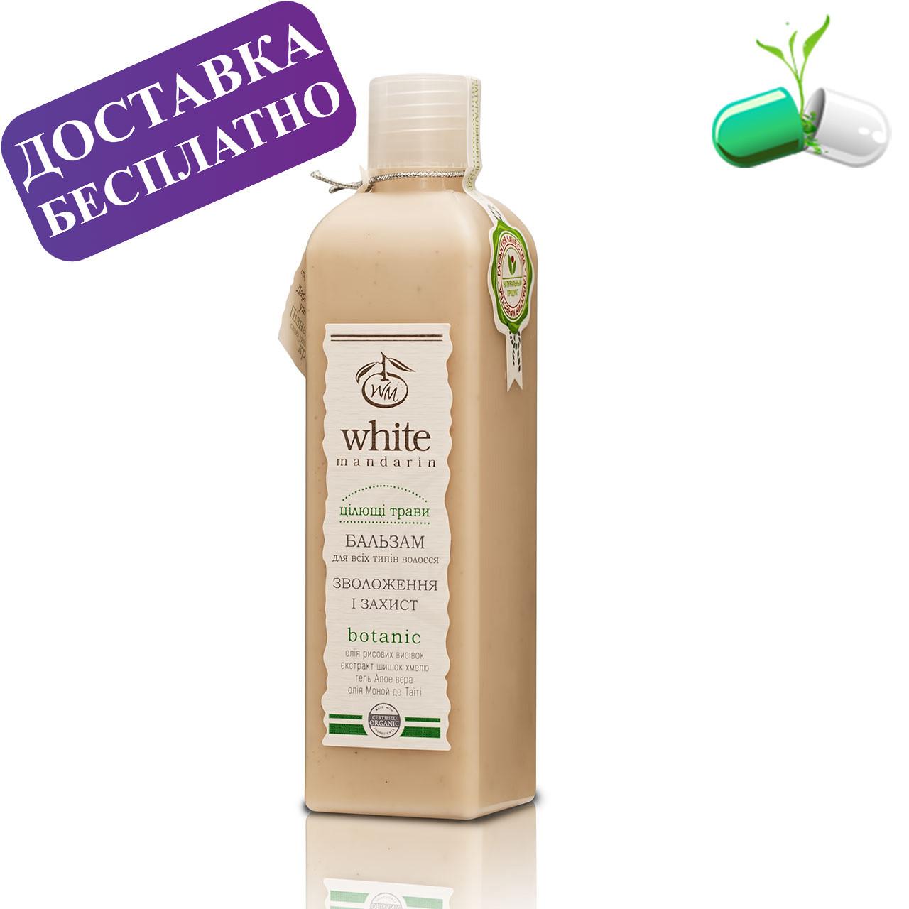 """Бальзам для волос """"Целебные травы"""" White Mandarin 250 мл"""