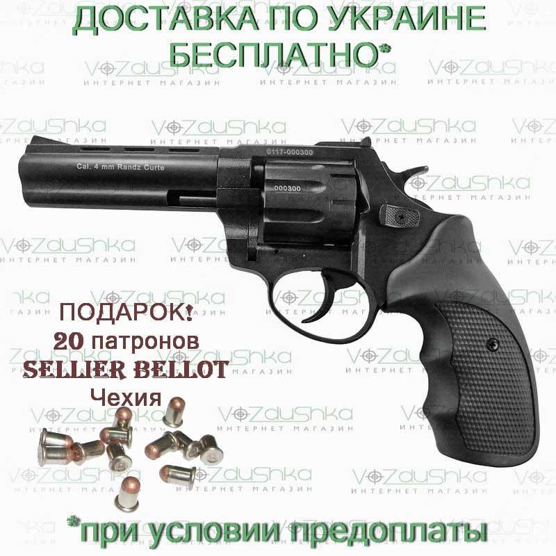 """Револьвер флобера Stalker S 4.5"""" черный ZST45S"""