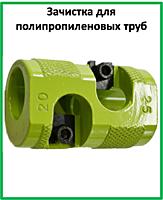 Зачистка для пластиковой трубы 20-25
