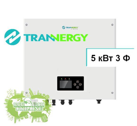 TRANNERGY TRB5000TL солнечный сетевой инвертор (5 кВт, 3 фазы, 2 MPPT)
