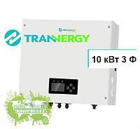 TRANNERGY TRB010KTL солнечный сетевой инвертор (10 кВт, 3 фазы, 2 MPPT)