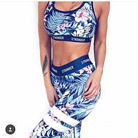 Комплект для спорта Stronger Blue, спортивный костюм, топ и леггинсы для спорта