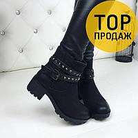 Женские низкие ботинки с ремешком, черного цвета / полусапоги женские, нубук, удобные, модные