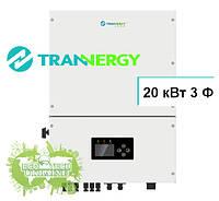 TRANNERGY TRN020KTL солнечный сетевой инвертор (20 кВт, 3 фазы, 2 MPPT)