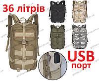 Рюкзак тактический с USB походной штурмовой туристический molle 36л