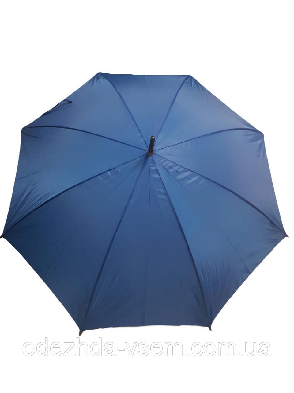 Синій Зонт Трость