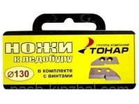 Ножи на ледобур Барнаул 130, оригинал, производство Россия