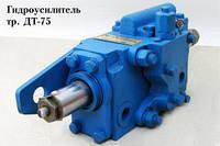 Сервомеханизм (Гур) Гидроусилитель руля ДТ-75 (78.76.011-01), фото 1