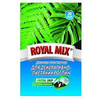 Удобрение Royal Mix сristal drip для декоративно-лиственных растений 20 г