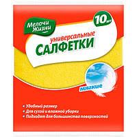 Салфетки для уборки универсальные Мелочи Жизни 10 шт N50703933