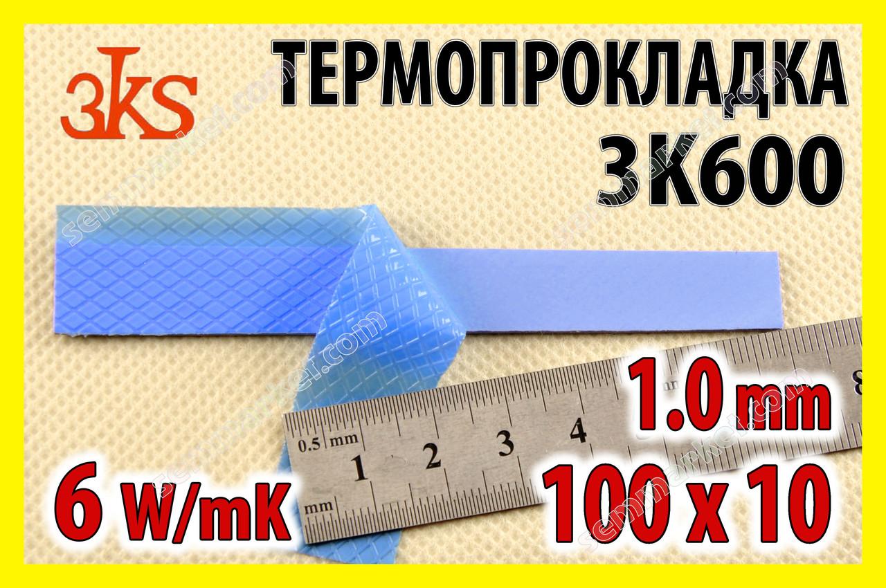 Термопрокладка 3K600 B29 1.0мм 100x10 6W синяя термоинтерфейс для ноутбука