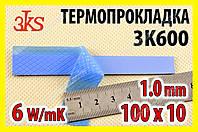 Термопрокладка 3K600 B29 1.0мм 100x10 6W синяя термоинтерфейс для ноутбука, фото 1