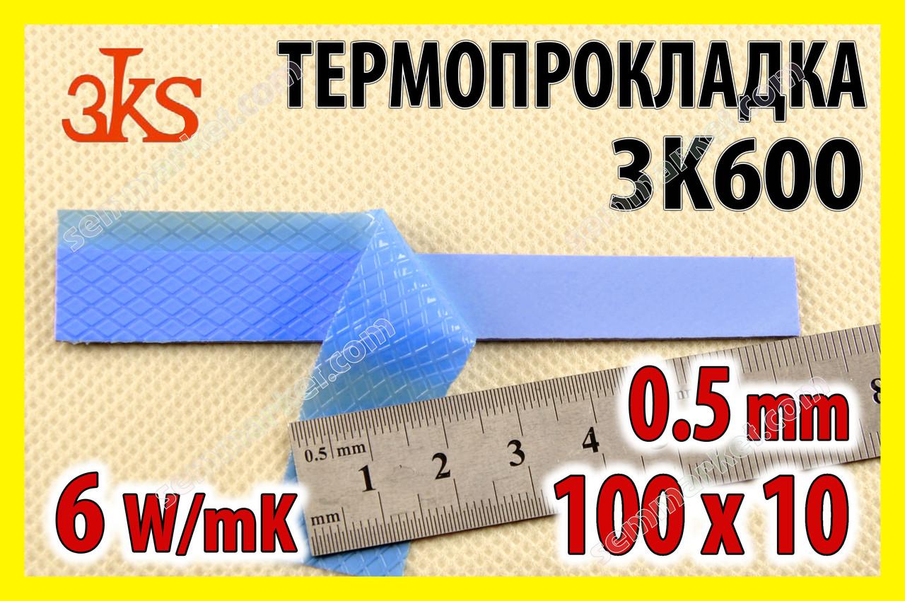 Термопрокладка 3K600 B19 0.5мм 100x10 6W синяя термоинтерфейс для ноутбука