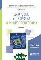 Сажнев А.М. Цифровые устройства и микропроцессоры. Учебное пособие для академического бакалавриата
