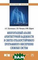 Кузнецов А.С. Многоэтапный анализ архитектурной надежности и синтез отказоустойчивого программного обеспечения сложных систем. Монография