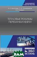 Николаев А.К. Тепловые режимы перекачки нефти. Монография