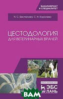 Беспалова Н.С. Цестодология для ветеринарных врачей. Учебное пособие