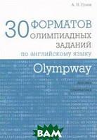 Гулов А.П. Olympway. 30 форматов олимпиадных заданий по английскому языку