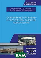 Хрусталев Е.И. Современные проблемы и перспективы развития аквакультуры. Учебник