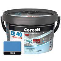 Затирка Ceresit СЕ-40 Аquastatic синяя 2 кг N60302123