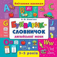 Зінов'єва Л.О. Букварик-словничок англійської мови