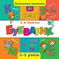 Зінов'єва Л.О. Букварик 3-5 років