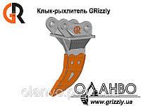Клык-рыхлитель GRizzly